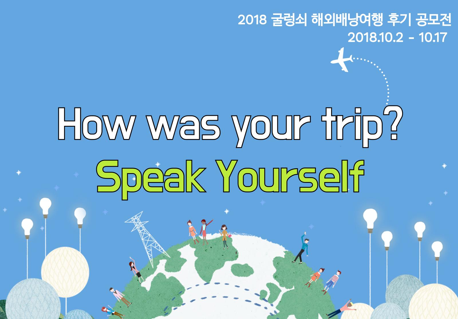 [뉴홈]_배낭여행후기_메인.png