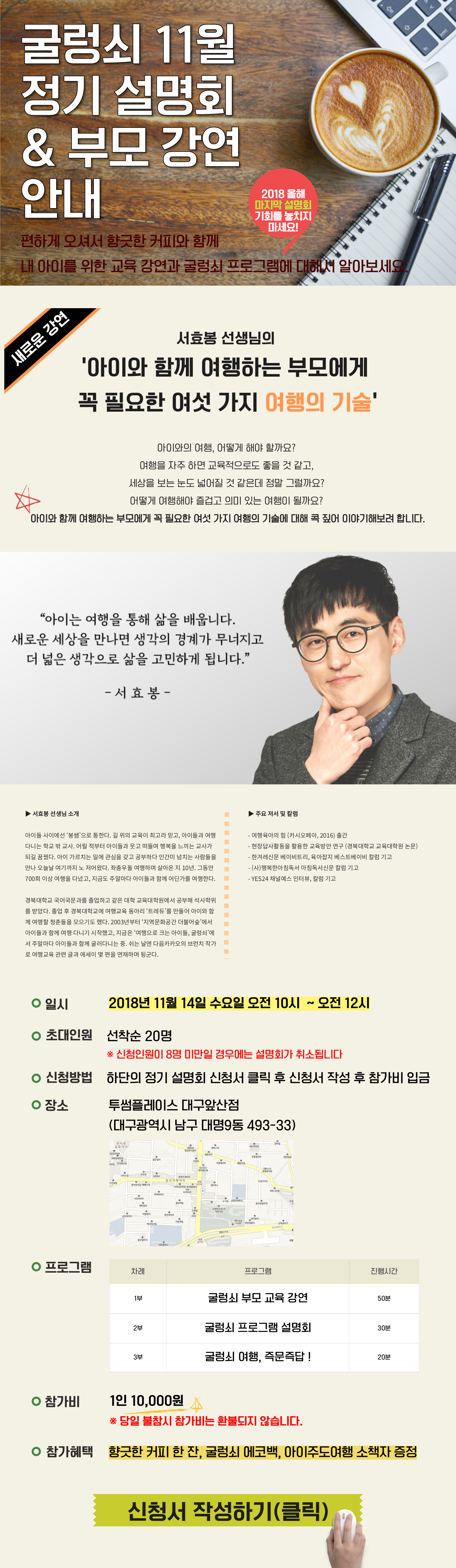 11월 정기설명회.png