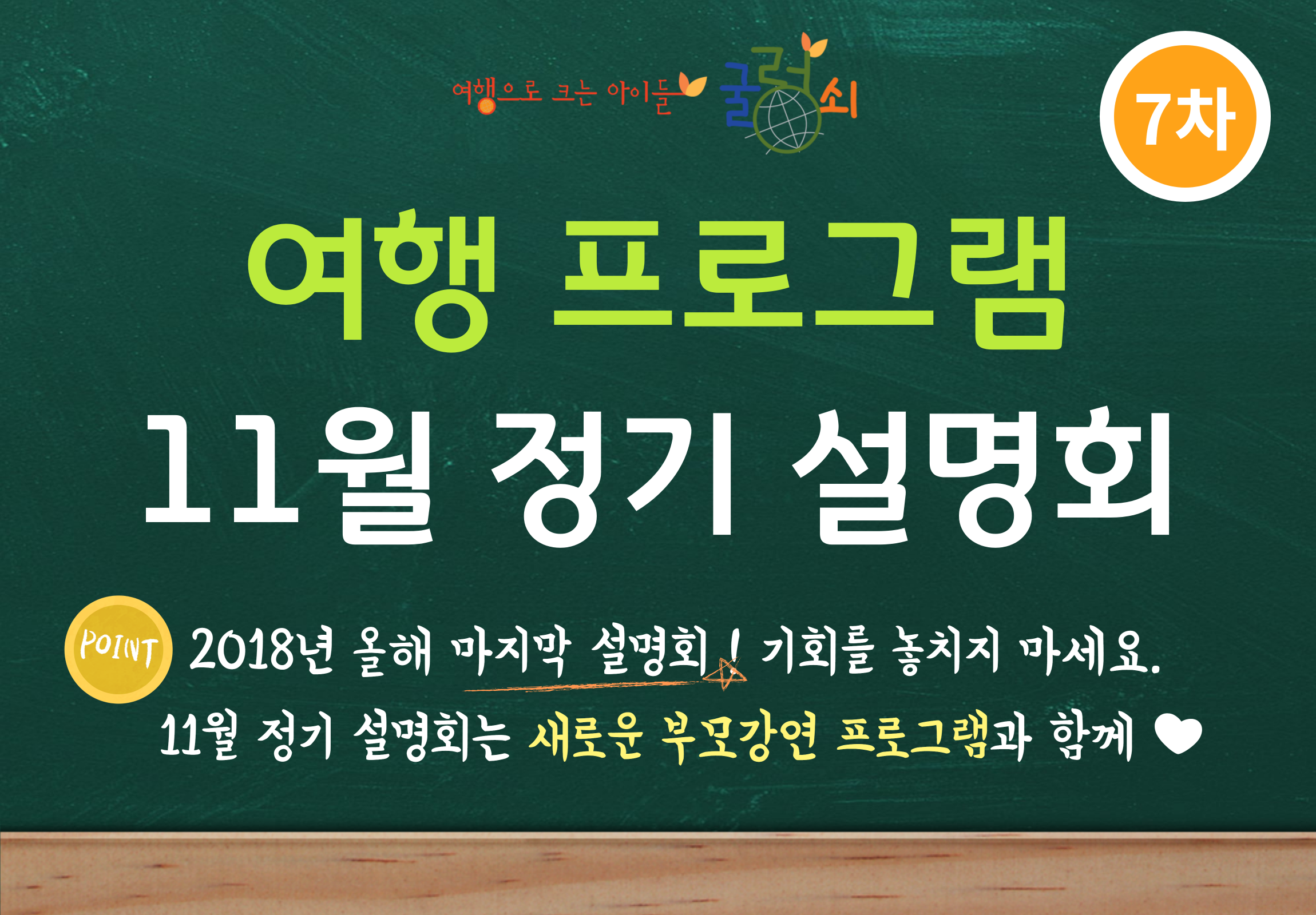 11월 정기설명회_메인.png