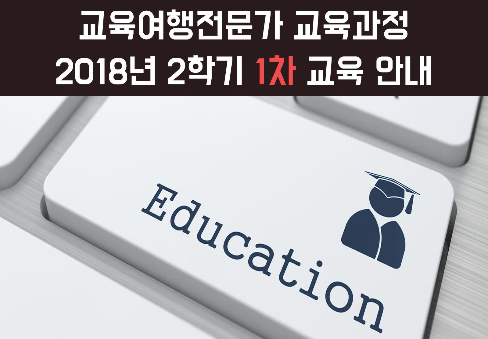 교육여행전문가_1차교육과정_메인(11월).jpg