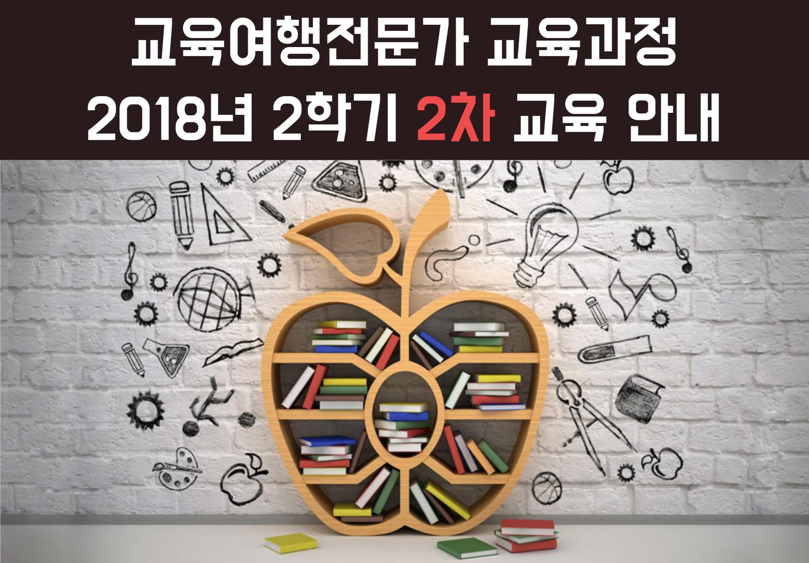 교육여행전문가_2차교육과정_메인 .jpg