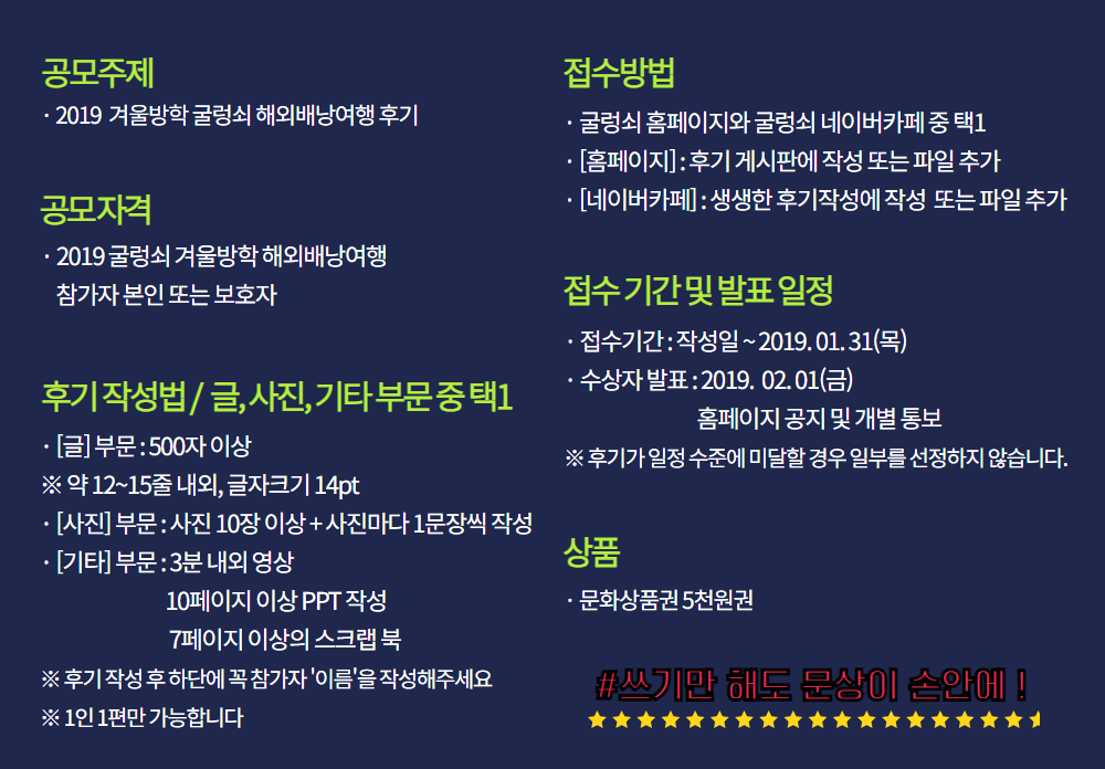 [뉴홈]_후기공모전_2차.png
